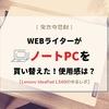 【突然の悲劇】WEBライターがノートPCを買い替えた!使用感は?【Lenovo IdeaPad L340のゆるレポ】
