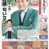 穏やかな笑みをたたえた三浦友和さんが表紙! 読売ファミリー5月30日号のご紹介