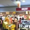 【北海道みやげ】新千歳空港で買える!2017年最新のお菓子をまとめたよ。