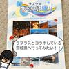 【ラプラス+宮城巡り】ラプラス三昧な旅行が楽しそう!|みやぎ応援ポケモン