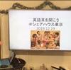 英語耳セミナー 2019年第47回(句動詞/英語ドラマ「シャーロック」)