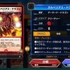 GBA・ドラゴンの躍進【デュエプレ】【DMPP-10】