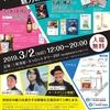 【お知らせ】3/2(土)◆三軒茶屋のイベントに出店します◆経堂エール・にんじんビール・軽食❀