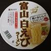 寿がきやの「富山 白えびラーメン」を食べました!《フィラ〜食品シリーズ #69》