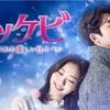 名作中の名作!!ドラマ「トッケビ〜君がくれた愛しい日々〜」