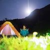 初の女子一人キャンプ!in桃太郎公園。自然の音しか聞こえない、体も心も透明になっていく感覚。