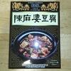 辛くて美味しいだけではない、コスパもメチャクチャ良い「陳麻婆豆腐」