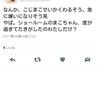 マジ?ANN直前SRの小嶋真子の態度が悪すぎて批判殺到してる件