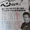 東海道新幹線批判 - プレーボーイの記事から