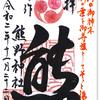 金ヶ作熊野神社の御朱印(千葉・松戸市)〜気持が込められた美麗な御朱印