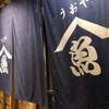 神奈川 川崎〉昔から好きな居酒屋さん