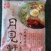 月見軒 藤原製麺
