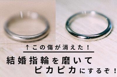 【結婚指輪をピカピカの状態に戻そう】プラチナみがきクロスで新品みたいになりました!