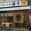 秋葉原 牛カツ専門店 京都 勝牛 に行ってきた!