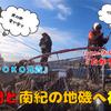 【地磯フカセ釣り】三度登場!南紀の釣りYouTuber『たけPOKO』feat『たかちゃん』和歌山県串本地区地磯 2021年1月10日