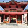 :御朱印:坂東三十三観音❺ 27番 円福寺&銚港神社