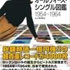 日本盤オールディーズ・シングル図鑑1954~1964