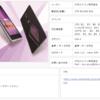 ZTE、国内向けスマートフォンとしてBLADE E02を投入予定、au VoLTE対応。