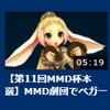 【第11回MMD杯本選】MMD劇団でペガーナの神々