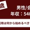 【29歳 / 会社員】年収:540万円 資産運用は何から始めるべきでしょうか?