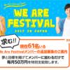 「山下大輔」氏の「We Are Project」「We Are Festival 2017」について検証してみた