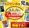 eBookJapanで開催中の「まんがの大博覧会」が面白くて10%もお得!