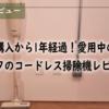 【購入から1年経過!愛用中】マキタのコードレス掃除機レビュー【CL105D】