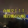 【実体験】台風で飛行機が欠航!最強アメプラの遅延保険が使えないだと…?