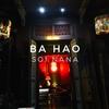 オリエンタルなソイナナのバー「Ba hao(バーハオ) 」@ヤワラート【バンコク】
