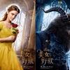 実写版「美女と野獣」全世界興収10億ドル突破!これは見に行くべきか?