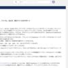 SFDC:Chatterファイルのプレビューモードの条件について