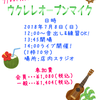 7/8(日)ウクレレオープンマイク開催します!