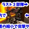 ラスト3部隊!!  安置内で待機!! 安置の縮小で突撃!! 、、、撃沈(T_T) PS4 エーペックスレジェンズ