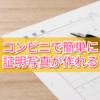 簡単!! コンビニで証明写真が200円で作れました