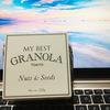 【お取り寄せ】MY BEST GRANOLA TOKYO のグラノーラの美味さが想像の遥か彼方だった