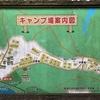 北山キャンプ場、場内の案内 佐賀県佐賀市の無料キャンプ場!北山キャンプ場の紹介