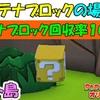 ハート島 ハテナブロックの場所  (ハテナブロック回収率100%)【ペーパーマリオ オリガミキング】 #105