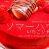 夜のデザートブッフェ♪ソマーハウス スィートジャーニー|横浜ベイホテル東急