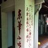 チャイナタウンの有名な餃子屋さんに行ってみた。
