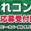 録れコン2013締め切りまで、あと20日!!参加者、大・大・大募集中!!