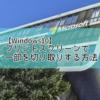 【Windows10】プリントスクリーンで一部を切り取りする方法