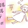 「メディカルデンタルエステ」体験レポ!顎関節症が治って感動。枚方津田駅前の【TURUSAKIきれいな歯クリニックさくら】