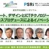 5/25(土)開催 産官学民連携シンポジウム「アート、デザインとICTテクノロジーのクロスプロデュースによるイノベーション」~地方創生・地域の課題解決と東日本大震災からの8年間を振り返って~