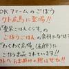 今話題の レクト広島にOKファームのごぼう進出!!