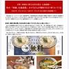 丸亀製麺 かけうどんキャンペーン
