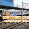 ラブライブ!サンシャイン!!ラッピング電車を追う事ができた旅 ~とりうみトラベル Mar. 2019~