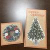 絵が描けなくてもかわいいクリスマスカードを手作り!超簡単!