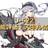 【アズレン】鉄血陣営:U-522は強いのか?性能評価・スキル情報【艦船紹介】