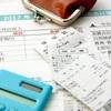 家計簿との付き合い方を変えたら、お金が貯まる! - 不思議だけど本当の話