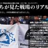 2017 VFP (ベテランズ・フォー・ピース) 日本講演「僕たちが見た戦場のリアル」のスケジュール